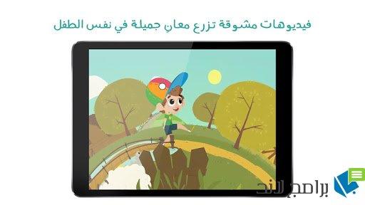 05ba19c62 لمسة : قصص و ألعاب أطفال عربية | برامج لاند