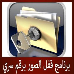 تحميل تطبيق لحفظ الصور برقم سري للايفون مجانا