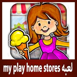 تحميل my play home مجانا
