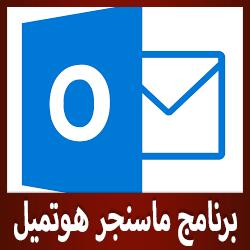 تحميل برنامج ماسنجر هوتميل عربي للاندرويد مجانا
