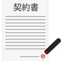 契約書のイラスト