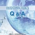 知財相談事例集Q&A 表紙