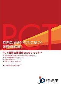PCT国際出願パンフレットの表紙