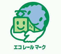 エコレールマーク