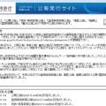 特許庁の公報発行サイト