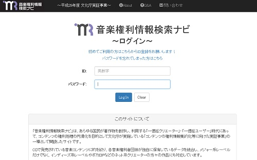 音楽権利情報検索ナビのログイン画面