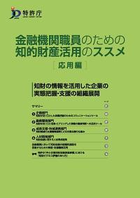金融機関職員のための知的財産活用(応用編)のススメの表紙