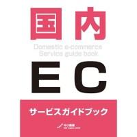 国内ECサービスガイドブックの表紙
