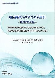 遺伝資源へのアクセス手引 表紙