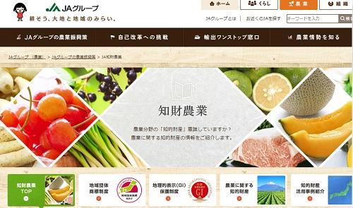知財農業HP