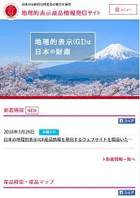 地理的表示産品情報発信サイト