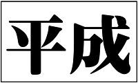 元号「平成」