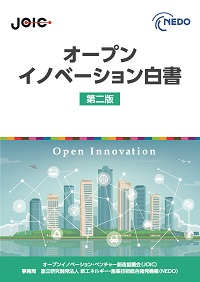 オープンイノベーション白書第二版の表紙