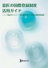 意匠の国際登録制度活用ガイド 表紙