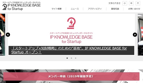 IP KNOWLEDGE BASE for Startup の画面