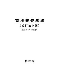 商標審査基準(14版)の表紙