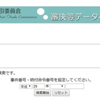 公正取引委員会審決等データベースの検索画面