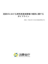 冠表示における原料原産地情報の提供に関するガイドラインの表紙