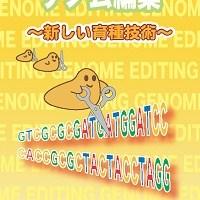 ゲノム編集 ~新しい育種技術~の表紙
