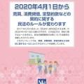 改正民法に関するパンフレット(売買、消費貸借、定型約款等の契約)の表紙