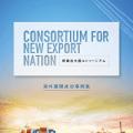 新輸出大国コンソーシアム「海外展開成功事例集」の表紙