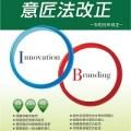 イノベーション・ブランド構築に資する意匠法改正ー令和元年改正ーの表紙
