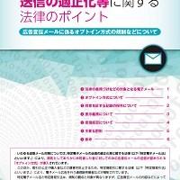 特定電子メールの送信の適正化等に関する法律のポイントの表紙