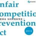 不正競争防止法テキスト2019の表紙