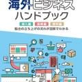 海外ビジネスハンドブックの表紙
