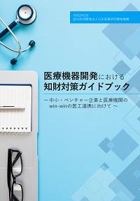 医療機器開発における知財対策ガイドブックの表紙