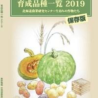 北海道農業研究センター 育成品種一覧2019の表紙