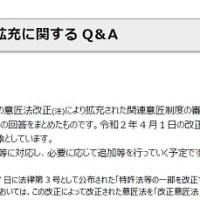 関連意匠制度の拡充に関するQ&Aの表紙の一部