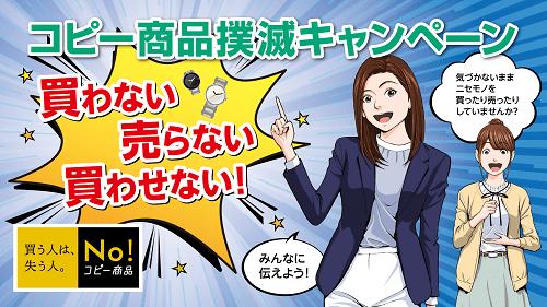 コピー商品撲滅キャンペーンのイラスト