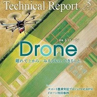NARO Technica Report No5の表紙