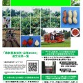 最新農業技術・品種2020の表紙