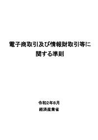 電子商取引及び情報財取引等に関する準則(令和2年8月)の表紙