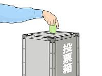 投票のイラスト