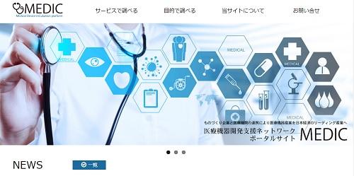 MEDICのTopページ画像