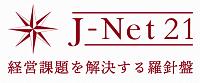 J-Net21のロゴマーク