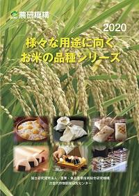 様々な用途に向くお米の品種シリーズの表紙