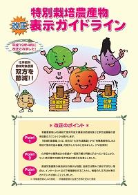 特別栽培農産物の表示ガイドラインパンフレットの表紙