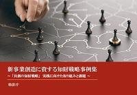 新事業創造に資する知財戦略事例集の表紙
