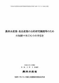 農林水産業・食品産業の公的研究機関等のための知財マネジメントの手引き(令和3年3月改訂)の表紙