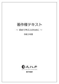 著作権テキスト(令和3年度)の表紙