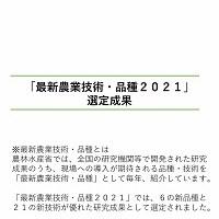 最新農業技術・品種2021の表紙