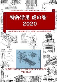 特許活用 虎の巻2020の表紙