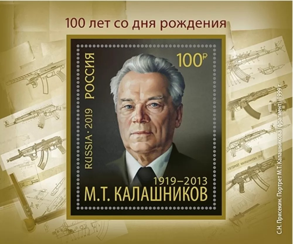 A 2019 Russian stamp dedicated to the 100th anniversary of Kalashnikov's birth. (Public Domain)