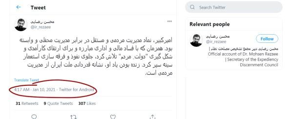 Mohsen Rezaee Twitter