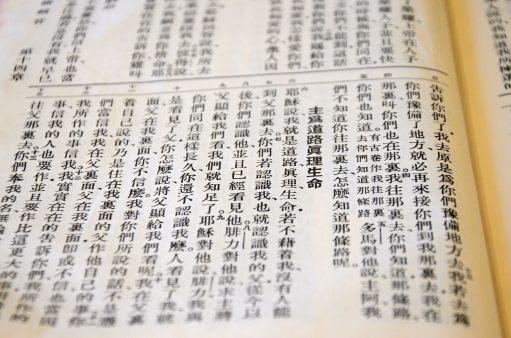 Today's Gospel in Mandarin Chinese