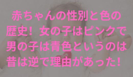 赤ちゃんの性別と色の歴史!女の子はピンクで男の子は青色というのは昔は逆で理由があった!